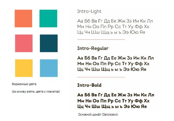 картинка, фирменный стиль, фирменные цвета и шрифты